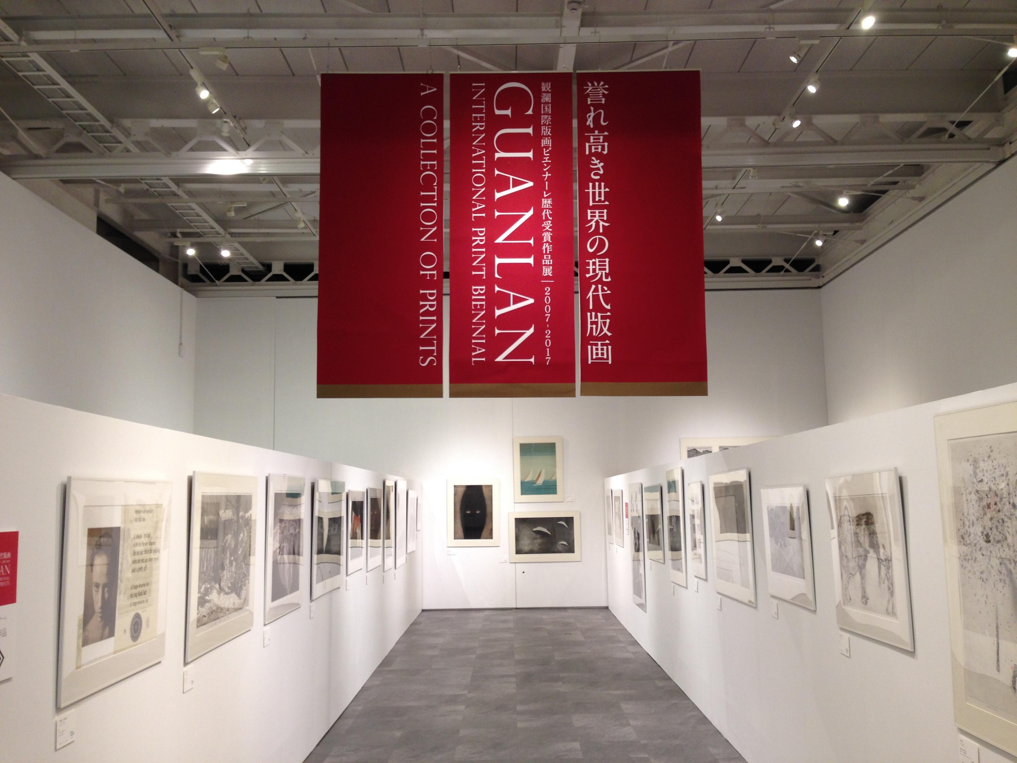 誉れ高き世界の現代版画 観瀾国際版画ビエンナーレ歴代受賞作品展 2007-2017