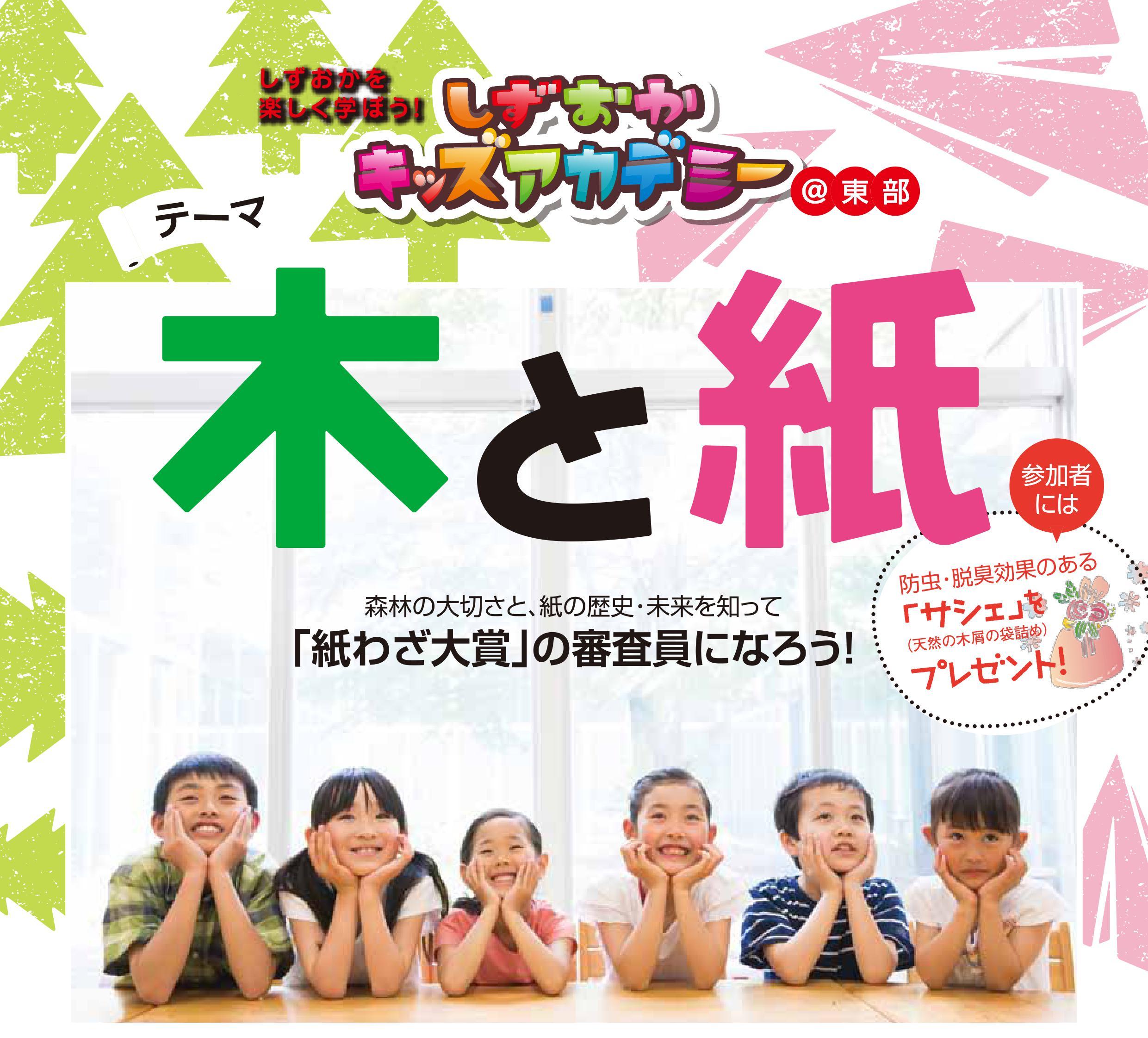 しずおかキッズアカデミー@東部 「木と紙」 開催