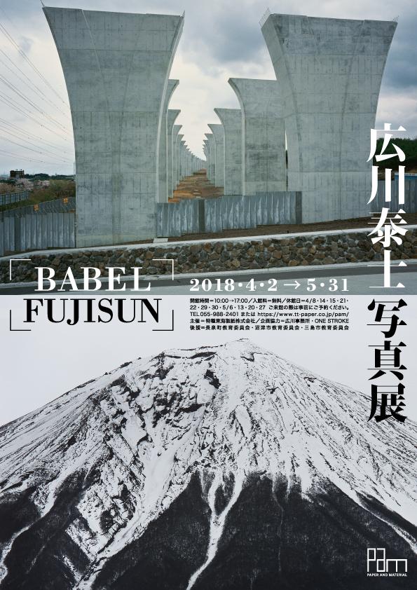 広川泰士写真展 「BABEL」「FUJISUN」